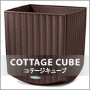 COTTAGE CUBE(コテージキューブ)
